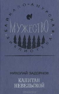 Николай Задорнов - Капитан Невельской