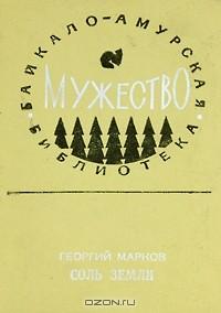 Георгий Марков - Соль земли
