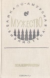 - Землепроходцы (сборник)