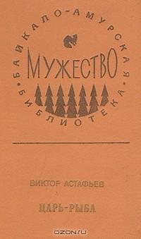 Виктор Астафьев - Царь-рыба. Повести (сборник)