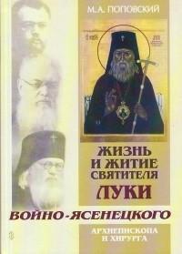 Марк Поповский - Жизнь и житие свт. Луки (Войно-Ясенецкого) архиепископа и хирурга