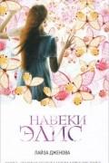 Лайза Дженова - Навеки Элис