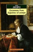 Дени Дидро - Племянник Рамо. Парадокс об актере (сборник)