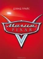 Дэвид Прайс - Магия Pixar