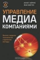 - Управление медиа-компаниями