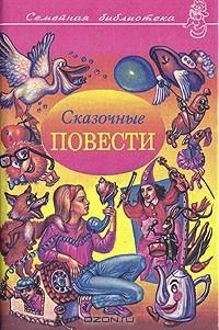 - Сказочные повести. Выпуск 4