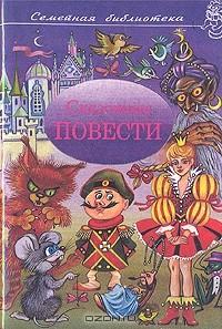 - Сказочные повести. Выпуск 5