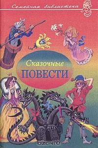 - Сказочные повести. Выпуск 3 (сборник)