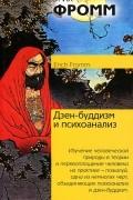 Эрих Фромм - Дзен-буддизм и психоанализ