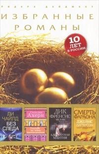 - Избранные романы Ридерз Дайджест. Том 50 (сборник)