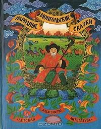 без автора - Монгольские народные сказки