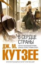 Дж. М. Кутзее - В сердце страны