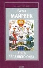 Густав Майринк - Ангел западного окна