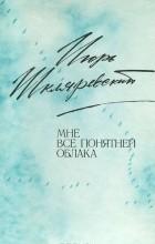 Игорь Шкляревский - Мне все понятней облака