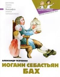 Ткаченко Александр - Иоганн Себастьян Бах
