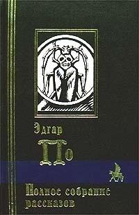 Эдгар Аллан По - Полное собрание рассказов (сборник)