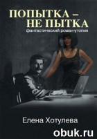 Елена Хотулева - Попытка - не пытка