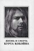 Александр Галин - Жизнь и смерть Курта Кобэйна. История группы Nirvana