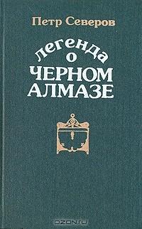 Петр Северов - Легенда о черном алмазе