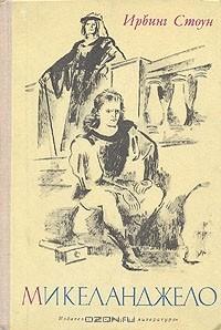 Жизнь Микеланджело читать