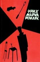 Эрих Мария Ремарк - Том 1. Время жить и время умирать