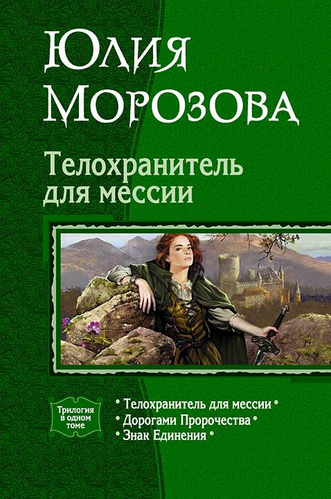 Юлия морозова скачать ее книги бесплатно