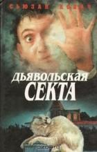 Сьюзан Ховач - Дьявольская секта (сборник)