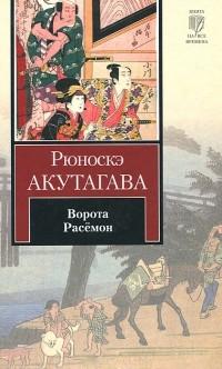 Рюноскэ Акутагава - Ворота Расемон (сборник)