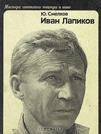 Ю. Смелков - Иван Лапиков