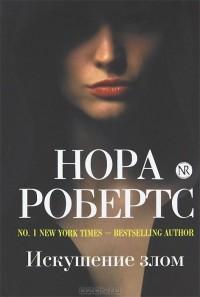 Нора Робертс - Искушение злом