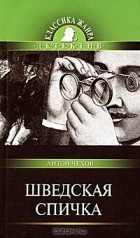 Антон Чехов - Шведская спичка (сборник)