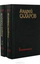 Андрей Дмитриевич Сахаров - Андрей Сахаров. Воспоминания (комплект из 2 книг)