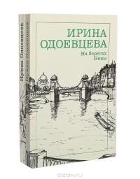 Ирина Одоевцева - На берегах Невы. На берегах Сены (комплект из 2 книг)