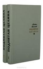 Михаил Шолохов - Поднятая целина (комплект из 2 книг)