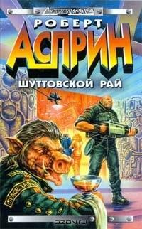 Роберт Асприн - Шуттовской рай