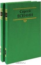 Сергей Есенин - Собрание сочинений в 2 томах