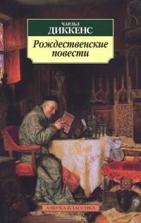 Чарльз Диккенс - Рождественские повести: Рождественская песнь в прозе. Колокола (сборник)