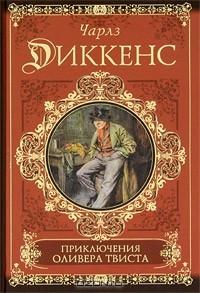 Чарльз Диккенс - Приключения Оливера Твиста. Сверчок за очагом (сборник)