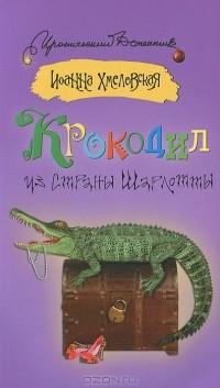 Иоанна Хмелевская - Крокодил из страны Шарлотты
