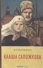 Клаша сапожкова читать онлайн