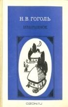 Н. В. Гоголь - Избранное (сборник)