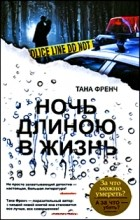 Тана Френч - Ночь длиною в жизнь
