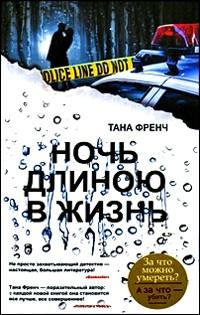 Ночь длиною в жизнь, 2010, фильм – смотреть онлайн.