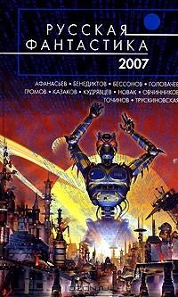 - Русская фантастика 2007 (сборник)