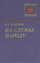 К. А. Мерецков - На службе народу