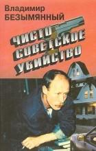 Владимир Безымянный - Чисто советское убийство