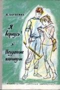 Наталья Парыгина - Я вернусь! Неудачные каникулы (сборник)