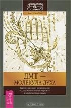 Рик Страссман - ДМТ - молекула духа. (сборник)
