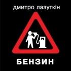 Дмитро Лазуткін - Бензин