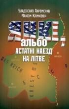 Уладзіслаў Ахроменка, Максім Клімковіч - Янкі, альбо Астатні наезд на Літве